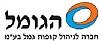 לוגו של הגומל חברה לניהול קופות גמל בע