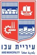לוגו של עיריית עכו