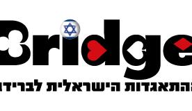לוגו של התאחדות הברידג' עמותה רשומה