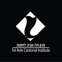 לוגו של המכון לחזנות עמותה רשומה