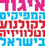 לוגו של איגוד המפיקים לקולנוע וטלוויזיה בישראל