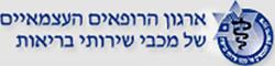 לוגו של ארגון הרופאים העצמאיים של מכבי