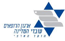 לוגו של ארגון הרופאים עובדי המדינה