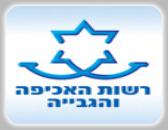 לוגו של רשות האכיפה והגבייה