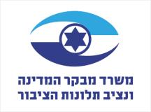 לוגו של משרד מבקר המדינה ונציב תלונות הציבור