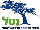לוגו של עמותת נט
