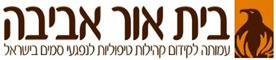 לוגו של עמותתה בית אור אביבה