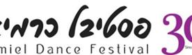 לוגו של פסטיבל כרמיאל