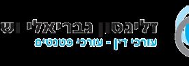 לוגו של משרד עו